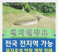 성남 잔디관리, 벌초대행, 묘지관리, 묘지이장…